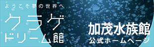 加茂水族館 公式ホームページ