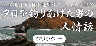 村上龍男オフィシャルブログ 夕日を釣りあげた男の人情話