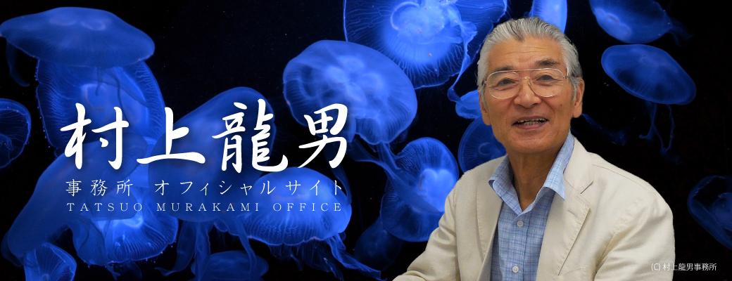 村上龍男 オフィシャルサイト