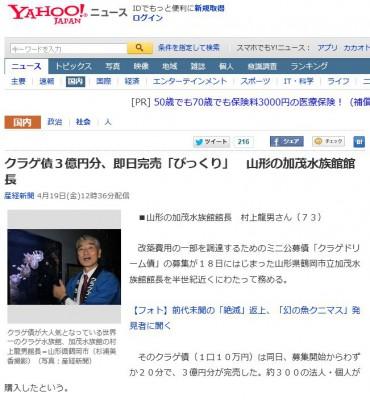 ・ヤフーニュースより 産経新聞の記事