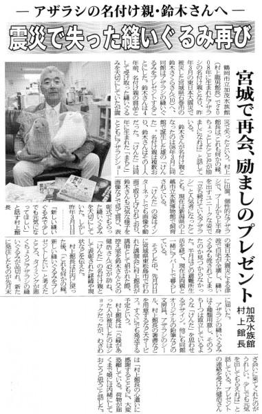 荘内日報(2012年11月4日)掲載の記事